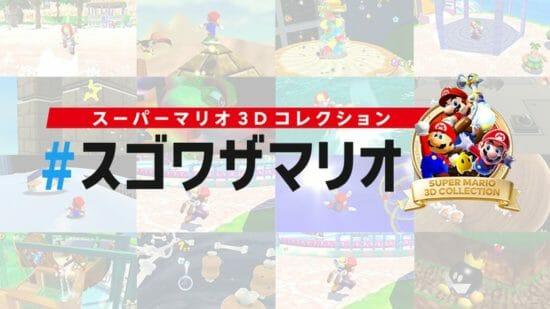 Nintendo Switch「スーパーマリオ 3Dコレクション」のプレイをSNSに投稿する企画「#スゴワザマリオ」がスタート!
