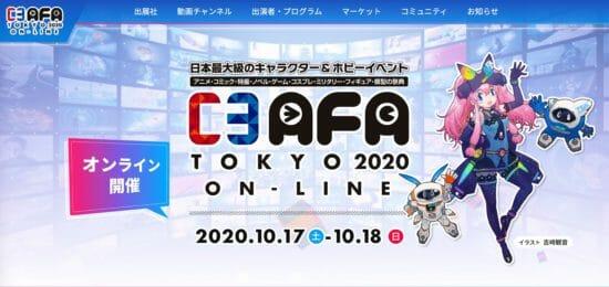 日本最大級のキャラクターとホビーの祭典「C3AFA TOKYO」が10月17日からオンラインで開催!
