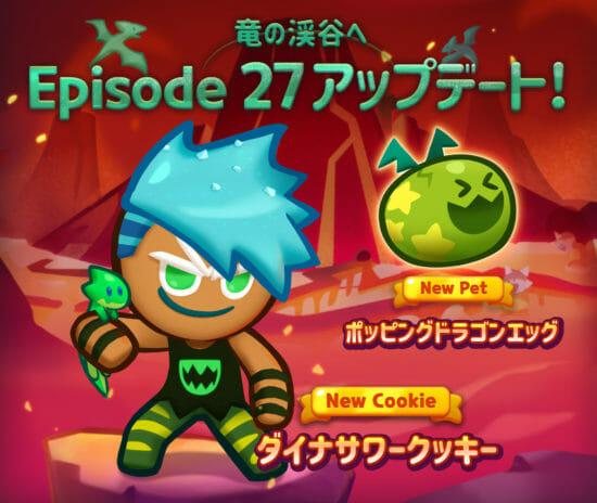「クッキーラン:パズルワールド」に新クッキー「ダイナサワークッキー」が登場するエピソード「竜の渓谷へ」が追加!
