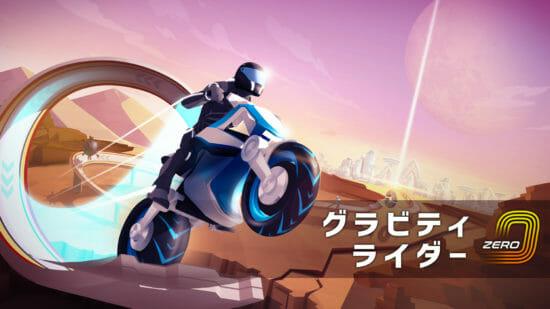 全世界で500万以上ダウンロードされたスマホバイクゲームがNintendo Switchに!「グラビティライダーZERO」配信開始!