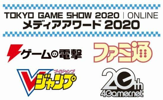 投票数6400超え!「TGS2020」特別企画「メディアアワード2020」ユーザー投票1位は「原神」に決定!