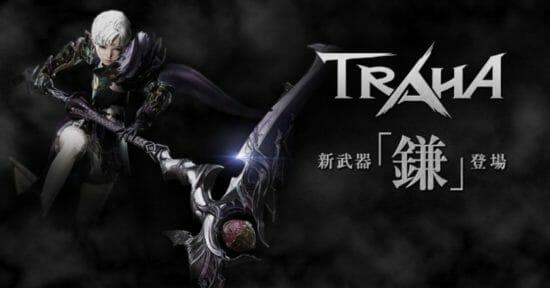 新武器「鎌」も登場!「TRAHA(トラハ)」大型アップデートで「TRAHA Re:Loaded」に!