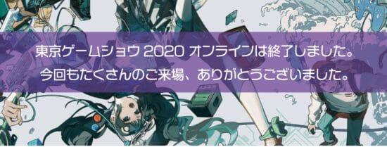 オンラインで開催された「東京ゲームショウ2020」、公式番組の総視聴回数は3160万回に!