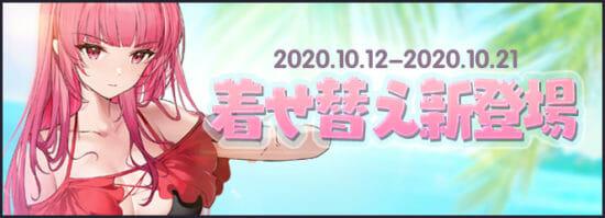 「アズールレーン」期間限定イベント「奔る 彩帆の青」開催中!