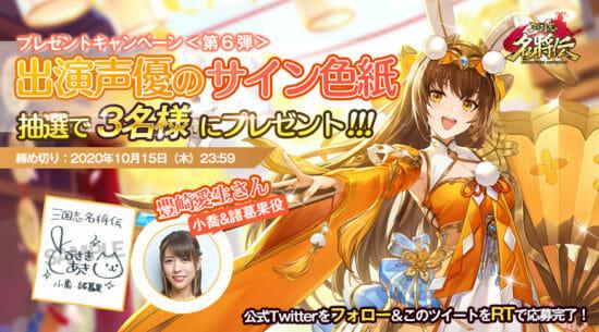 「三国志名将伝」事前登録者数3万人突破を記念して、豊崎愛生さんのサインが当たるプレゼントキャンペーン開催!