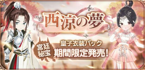 宮廷お着せ替えRPG「謀りの姫:Pocket」アップデートを記念したログインボーナス開催!
