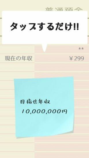 夢は年収1000万円!スマホゲーム「今から年収1000万円、目指してみようかと思います。」が配信開始!