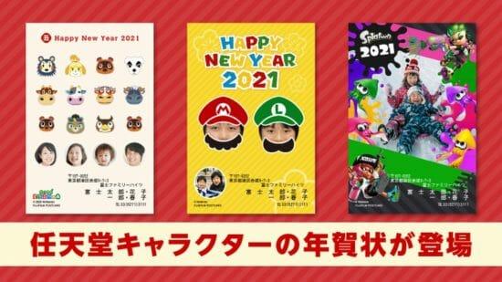 「どうぶつの森」からも!富士フイルムの年賀状に任天堂のキャラクターが登場!
