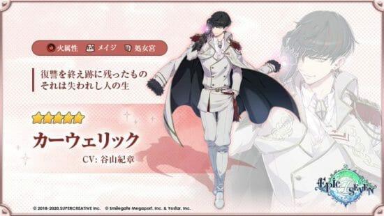 「エピックセブン」谷山紀章さんが演じる新英雄「カーウェリック」の期間限定ピックアップ!