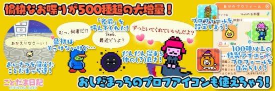 ゆるキャラ育成ゲーム「ことだま日記」にユーザー同士がつながる「おでかけ」機能が登場!
