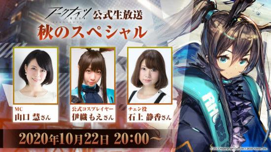 「アークナイツ公式生放送 秋のスペシャル」が10月22日に配信決定!