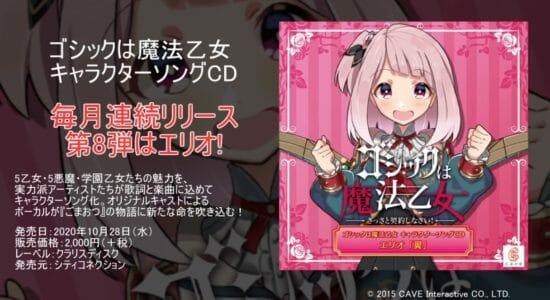 「ごまおつ」キャラソン第8弾、学園乙女エリオの「翼」の試聴動画公開!