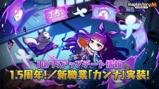 「メイプルストーリーM」サービス開始1.5周年記念イベント開催!新職業「カンナ」も登場!