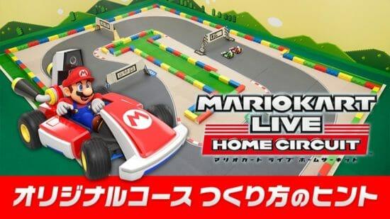 自宅がサーキットに!「マリオカート ライブ ホームサーキット」が発売!