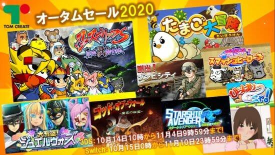 「トムクリエイト オータムセール2020」開催!Switch/3DSのダウンロードソフトがお得に!