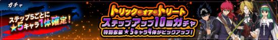 魔界最強バトルRPG「幽☆遊☆白書 100%本気(マジ)バトル」で「ハロウィーンフェス」開催!