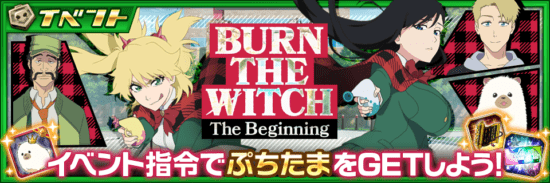 「BLEACH Brave Souls」×「BURN THE WITCH」コラボイベント開催!ストーリーを楽しめるクエストも!