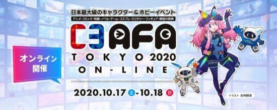 日本最大級のキャラクターとホビーの祭典「C3AFA TOKYO2020 ON-LINE」アーカイブ放送を公式サイトで配信中!