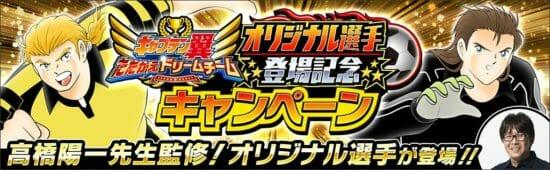 「キャプテン翼 ~たたかえドリームチーム~」高橋陽一先生監修オリジナルキャラクターが登場!