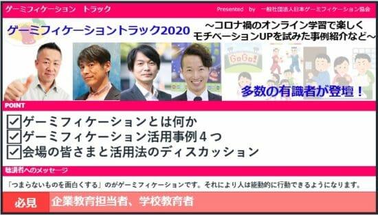 日本ゲーミフィケーション協会、「eラーニングアワード2020フォーラム」で「ゲーミフィケーショントラック2020」を開催へ