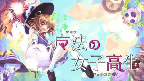 Switchセール情報!「魔法の女子高生」や「バイオショック コレクション」などがセール中!