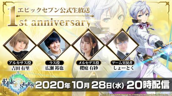 「エピックセブン」1周年を記念した生放送が10月28日20時から配信決定!