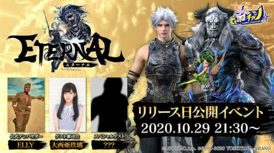 天野喜孝・LUNA SEA・MONACAが参画するMMORPG「ETERNAL」リリース日公開イベント開催決定!公式アンバサダーに三代目JSBのELLYさんが就任!