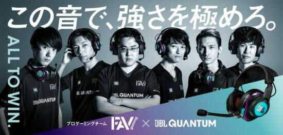 「FAV gaming」のスポンサーに音響機器ブランド「JBL」が決定!