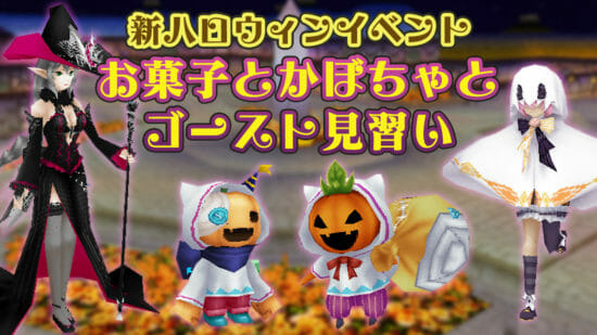 スマホMMORPG「イルーナ戦記オンライン」でハロウィン限定クエスト「お菓子とかぼちゃとゴースト見習い」が配信!