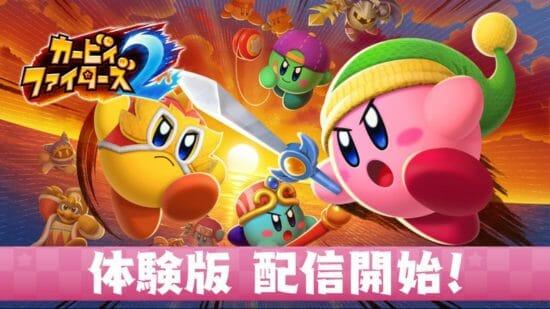 Nintendo Switch「カービィファイターズ2」の無料体験版が配信開始!カービィだけでなくバンダナワドルディも使える!