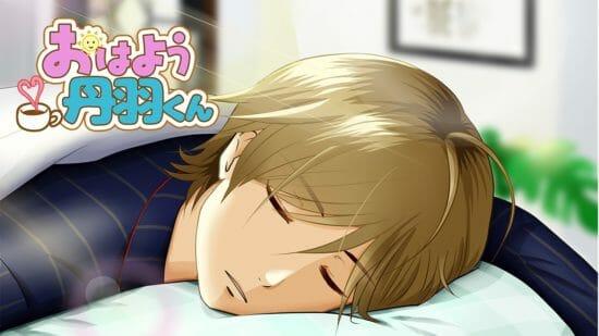 毎朝彼を起こす乙女ゲーム「おはよう丹羽くん」がアプリストアで配信開始!