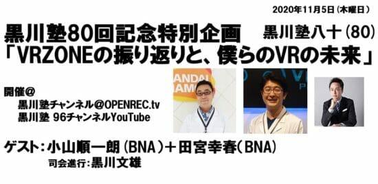「黒川塾80」が11月5日に開催決定!テーマは「VR(バーチャルリアリティ)の未来」