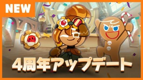 「クッキーラン:オーブンブレイク」大型アップデート「4周年!彷徨う時を救う旅!」を開催!
