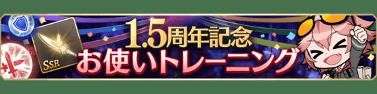 「禍つヴァールハイト」リリース1.5周年記念キャンペーンを開催!