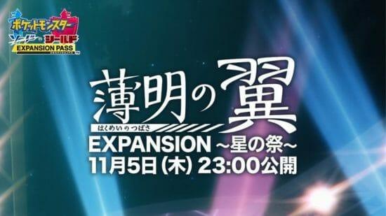 「ポケモン剣盾」追加DLC第2弾「冠の雪原」配信開始!スペシャルアニメ「薄明の翼」の放送決定!