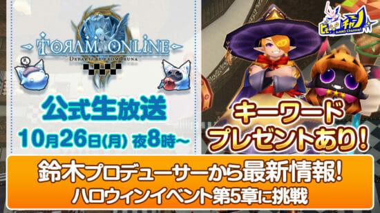 スマホMMORPG「トーラムオンライン」ハロウィン特別放送が10月26日に放送決定!