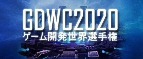 ゲーム開発世界選手権、今週のファン投票1位は「Receiver 2」に!