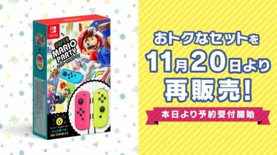 お得なセット!「スーパー マリオパーティ 4人で遊べる Joy-Conセット」が11月20日に再販売!