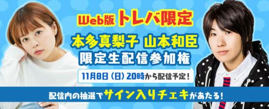 人気声優・本多真梨子さん、山本和臣さんとトレバがコラボ!オンラインイベント参加権が景品に!