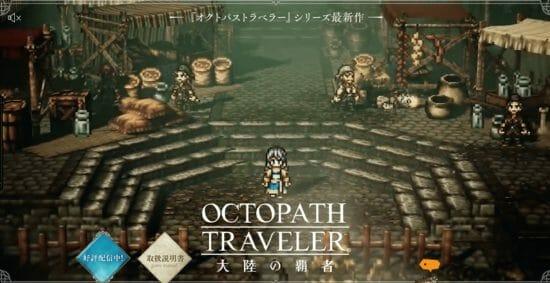 シングルプレイRPG「オクトパストラベラー 大陸の覇者」サービス開始!