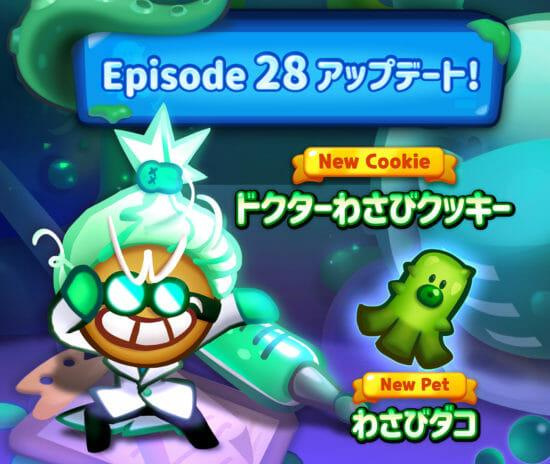 「クッキーラン:パズルワールド」に「ドクターわさびクッキー」が登場する新エピソード「奇妙な科学者」アップデート!
