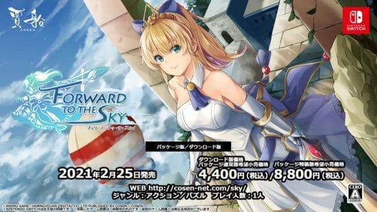 姫騎士が駆け抜ける3DアクションADV「フォワード・トゥ・ザ・スカイ Forward to the sky」が2021年2月25日に発売決定!