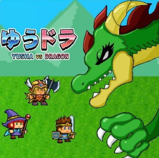 手軽に遊べる放置系無双RPG「ゆうしゃVSドラゴン」が11月5日にNintendo Switchで配信!