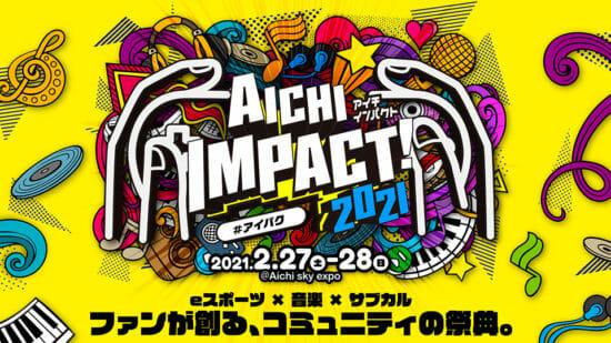 eスポーツ×音楽×サブカル!ファンが創るコミュニティの祭典「AICHI IMPACT!2021」開催決定!