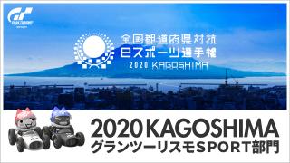 「全国都道府県対抗eスポーツ選手権2020 KAGOSHIMA」各ブロック代表に向けた「知事 応援メッセージ」動画を公開!