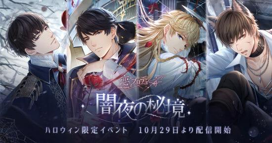 「恋とプロデューサー~EVOL×LOVE~」ハロウィンイベント「闇夜の秘境」開催!プレゼントが当たるRTキャンペーンも開催中!