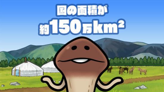 「なめこ栽培キット ザ・ワール ド」150万DL突破で新しい調査地「モンゴル」が登場!