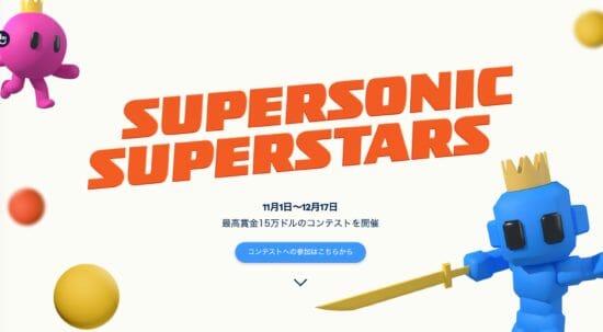最高賞金15万ドル!ハイパーカジュアルゲームのコンテスト「Supersonic Superstars Contest 2020」開催!