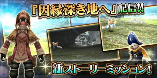 スマホMMORPG「トーラムオンライン」新ストーリーミッション「因縁深き地へ」を配信!