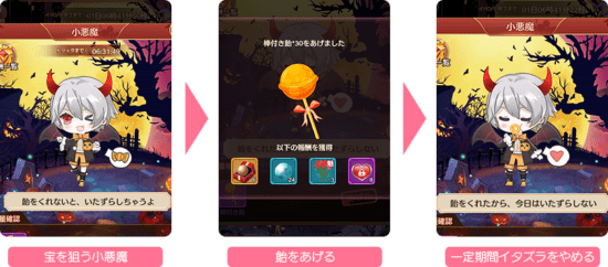 「謀りの姫:Pocket」ハロウィンログインボーナスやイベントを開催!